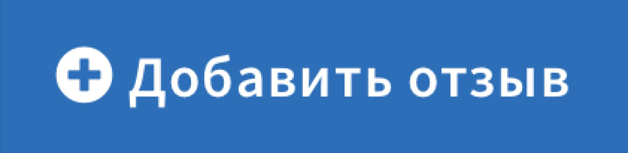 Добавить отзыв на сайт утеплитель.рф